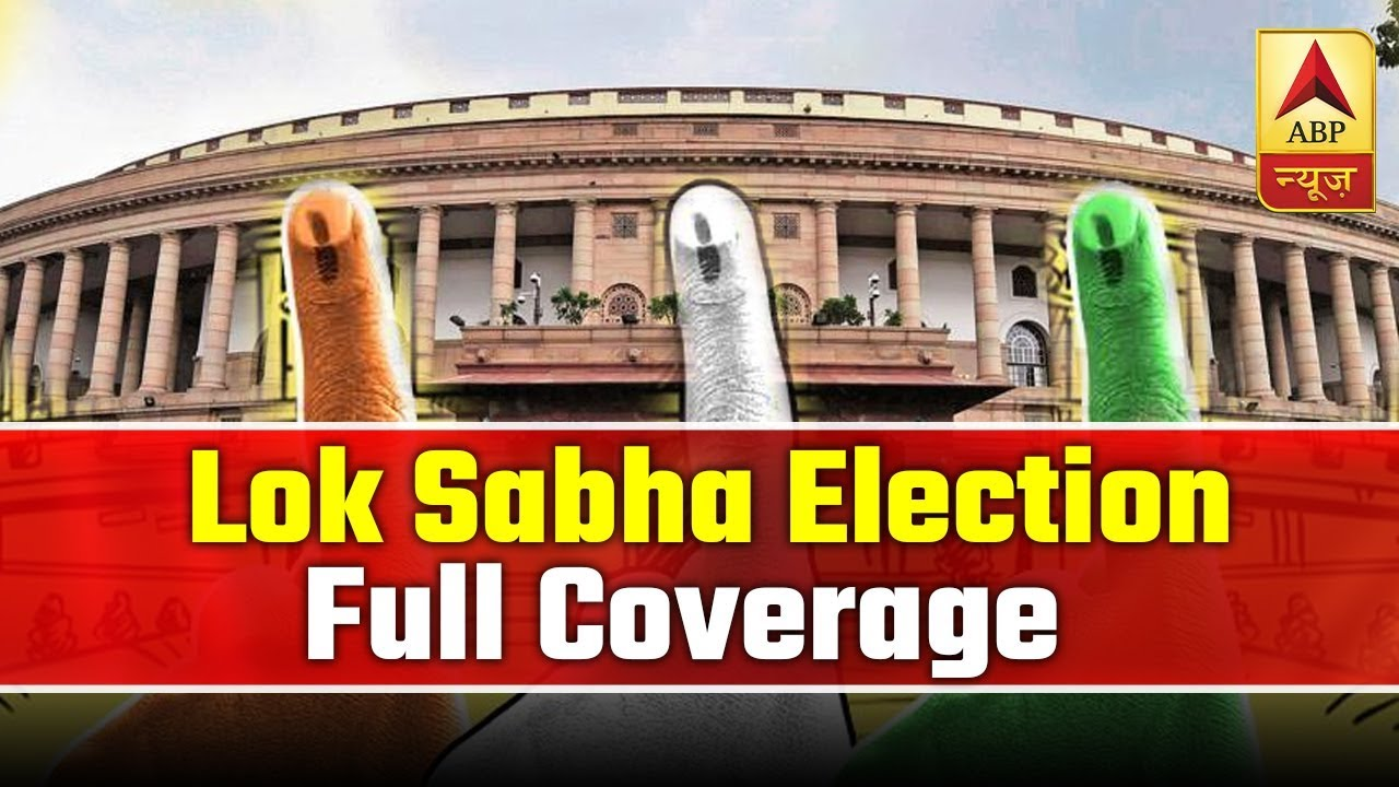 Lok Sabha Elections 2019: Full Coverage of 8 am  | ABP News