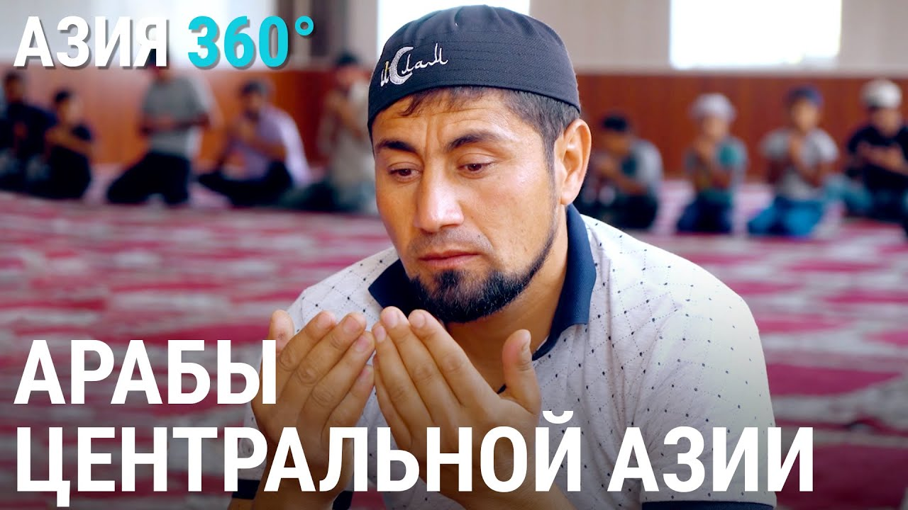 Арабы Центральной Азии | АЗИЯ 360°