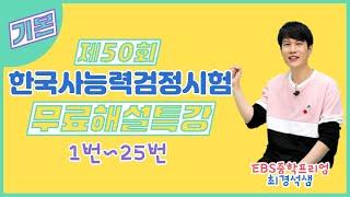 제50회 한국사능력검정시험 [기본] 무료해설특강 (1번…