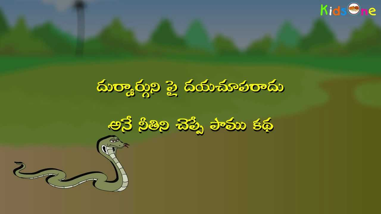 moral values meaning in telugu