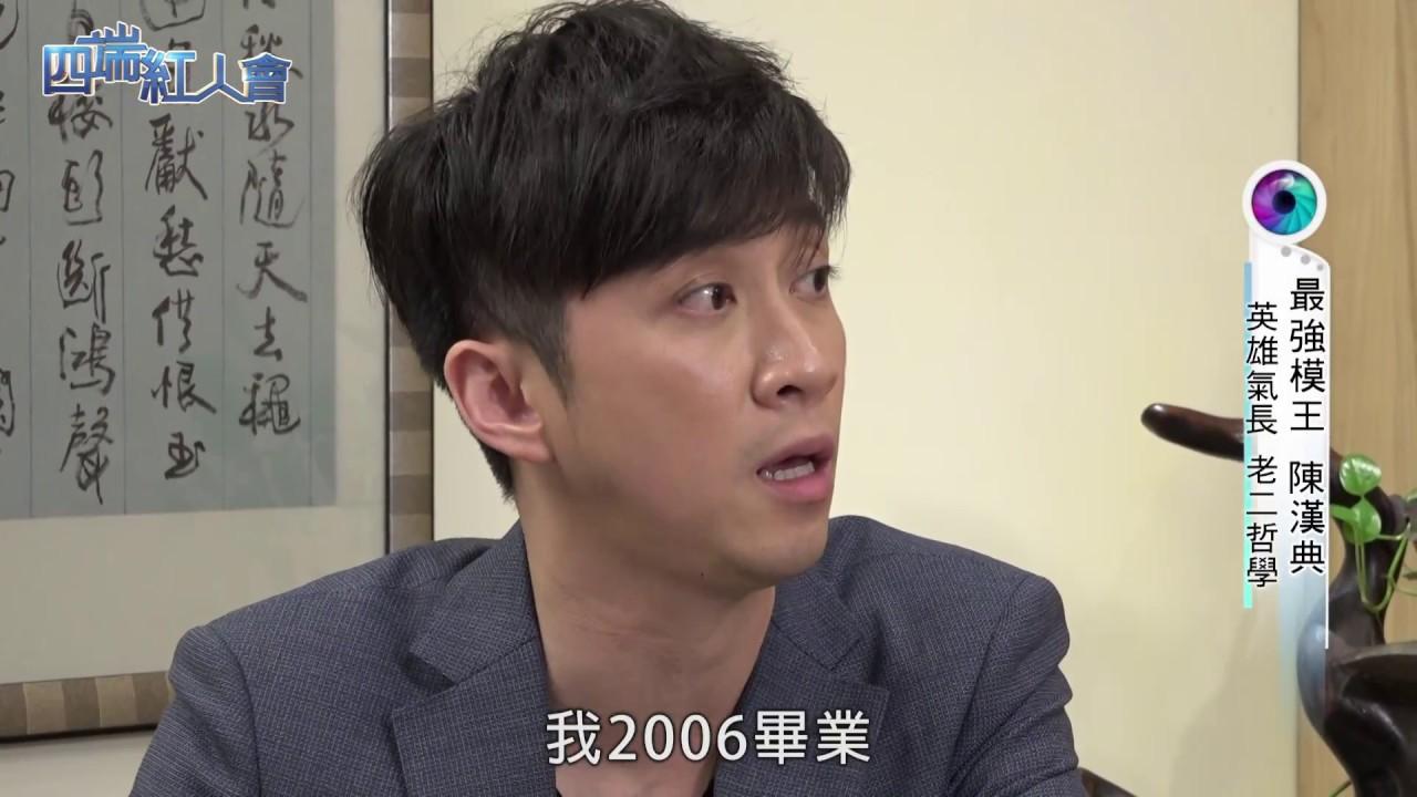 四端紅人會 模王淬鍊真自我 陳漢典(20180120) - YouTube