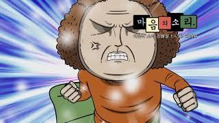 [11월 15일 VOD 최초 대개봉] 마음의 소리 스페셜1-효! 크러쉬