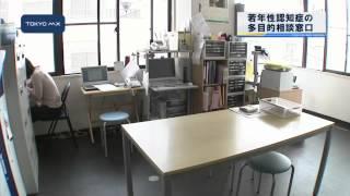 東京都はきょう若年性認知症の人のための相談窓口となる総合支援センタ...