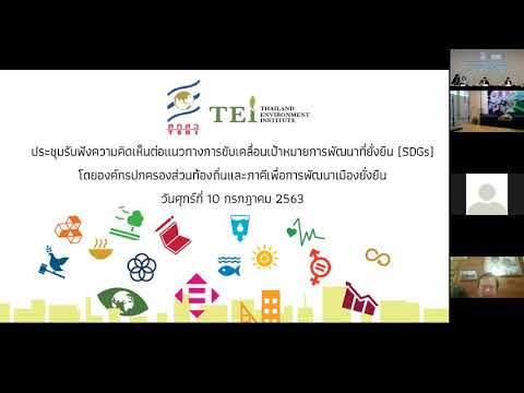 Seminar SDGs for sustainable city Part1