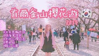 首爾釜山行 2017 Korea Seoul Busan Travel vlog  w/ Mira ✩ 人生第一次看櫻花! ✩Celia [中文字幕]