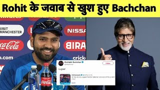 Download Amitabh Bachchan is 'super' impressed with Rohit's cheeky response to a journalist on Pak batsmen Mp3 and Videos