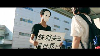 【邁撕克 Mask】電影完整版