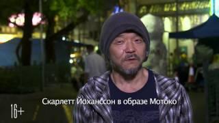 """Призрак в доспехах   Фичер """"Мамору Осии"""" (HD)"""