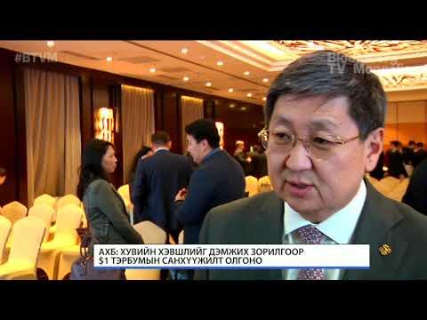 Ч.Хүрэлбаатар: Монгол Улсын эдийн засгийг цаашид хөгжүүлэх салбар бол хувийн хэвшил
