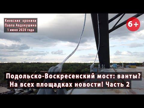 #74.2 ПОДОЛЬСКО-ВОСКРЕСЕНСКИЙ МОСТ.