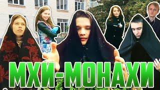 Мхи-Монахи или спасители растений! Первый биологический клип о мхах!