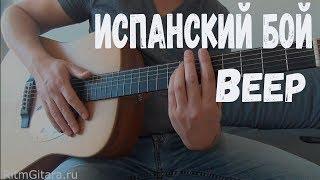ИСПАНСКИЙ БОЙ ВЕЕР, простой и красивый, как играть на гитаре, урок, аккорды