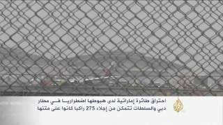 وقف الرحلات الجوية بمطار دبي