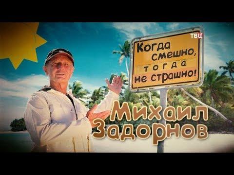 Михаил Задорнов. Когда смешно, тогда не страшно
