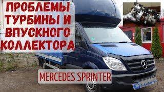Mercedes Sprinter проблемы с впуском и турбиной. Нестандартный ремонт.