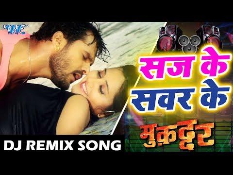 Khesari Lal और Kajal Ragwani का सबसे सुपरहिट हिट #Dj Remix Video Song - Saj Ke Sawar Ke - DjRemix