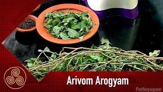 Arivom Arogyam 24-09-2018 Puthuyugam TV Show