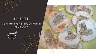 Рецепт рулетов из курицы с грибами и сыром