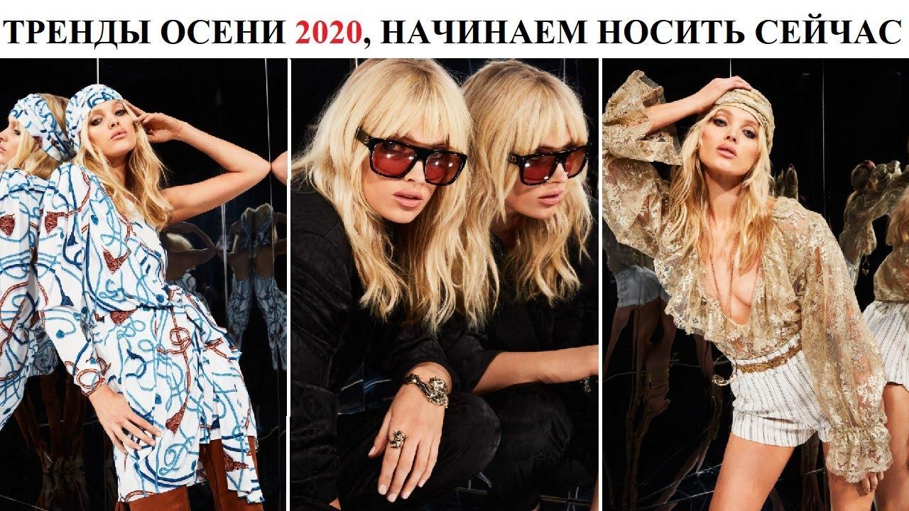 ТРЕНДЫ ОСЕНИ 2020-КОТОРЫЕ МОЖНО НОСИТЬ УЖЕ ПРЯМО СЕЙЧАС