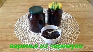 варенье из черемухи. Jam with bird cherry