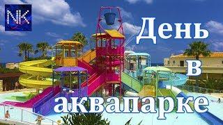 Катаюсь с САМЫХ СТРАШНЫХ для меня горок   Развлечения в АКВАПАРКЕ в Греции. Встреча с подписчиками.