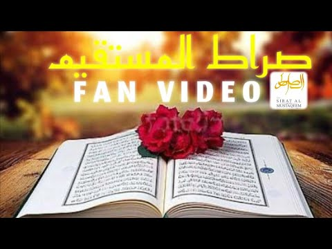 Fan Video 2 | Video by Sirat-Al-Mustaqeem Fan | Mujahid Shaikh |