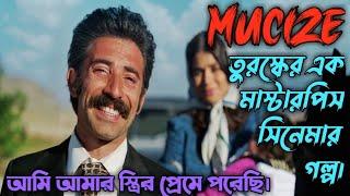 Mucize / The Miracle Movie Explain In Bangla. তুরস্কের এক মাস্টারপিস সিনেমার গল্প। Thumb