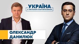 Олександр Данилюк // УКРАЇНА З ТИГРАНОМ МАРТИРОСЯНОМ – 25 вересня
