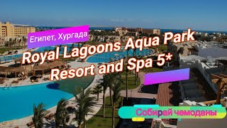 Отзыв об отеле Royal Lagoons Aqua Park Resort and Spa 5 Египет Хургада