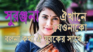 Video Shuronjona Oikhane Jeonako Tumi (Bengali/Bangla) download MP3, 3GP, MP4, WEBM, AVI, FLV Agustus 2018
