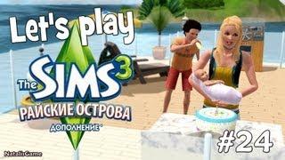 Давай играть Симс 3 Райские острова #24 Русалка или нет?(Играем вместе с Наташкой! Let's play The sims 3 Райские острова! The sims 3 Island Paradise Будь здоров и не болей, ЛАЙК ПОСТАВЬ..., 2013-08-21T08:00:10.000Z)