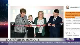 В Объячево открыли обновлённый Дом кино и досуга
