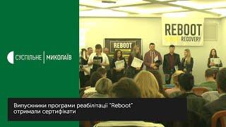 """Випускники програми реабілітації """"Reboоt"""" отримали сертифікати"""