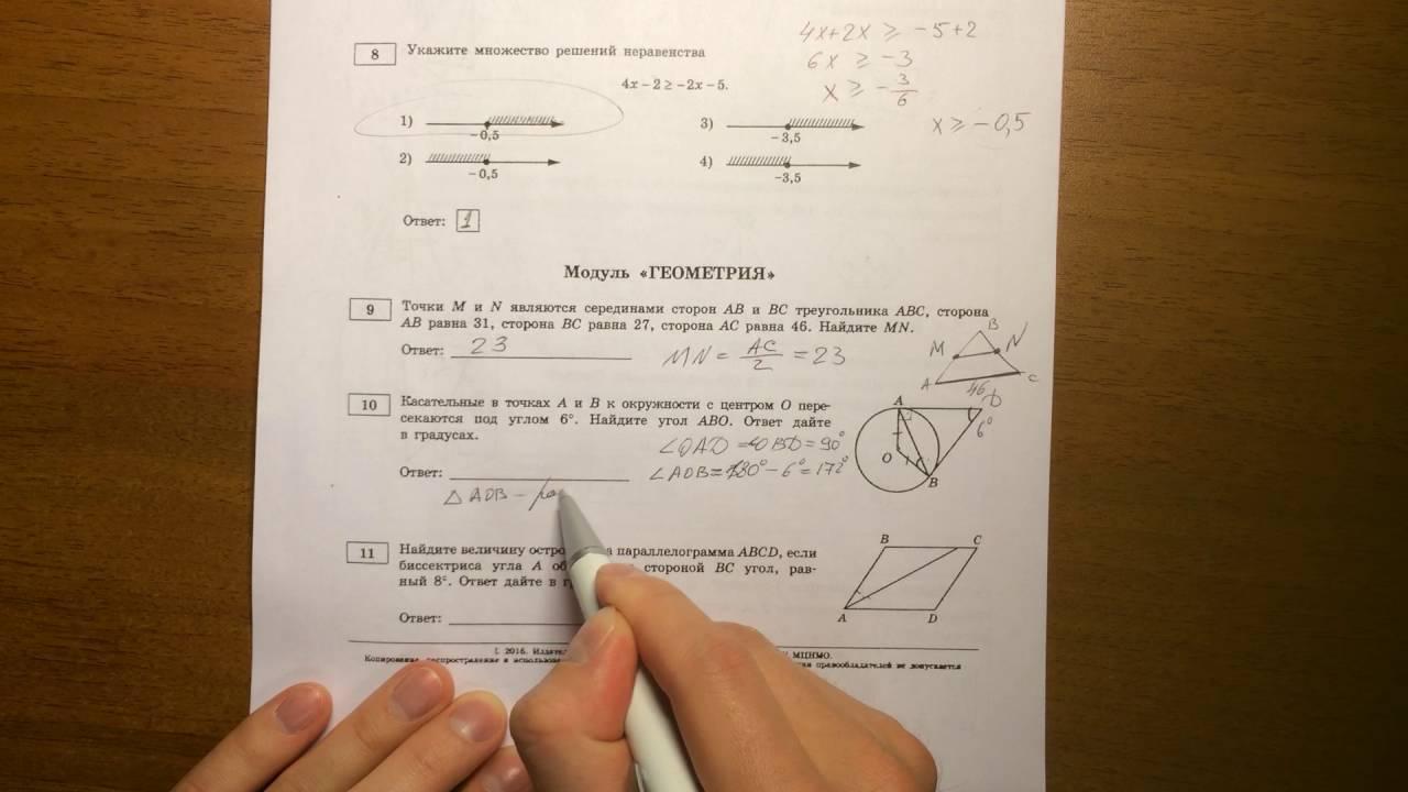 огэ 2019 год гдз и.в.ященко по математике с решениями