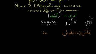 Арабский язык. урок 5. Образование глагола Мудори