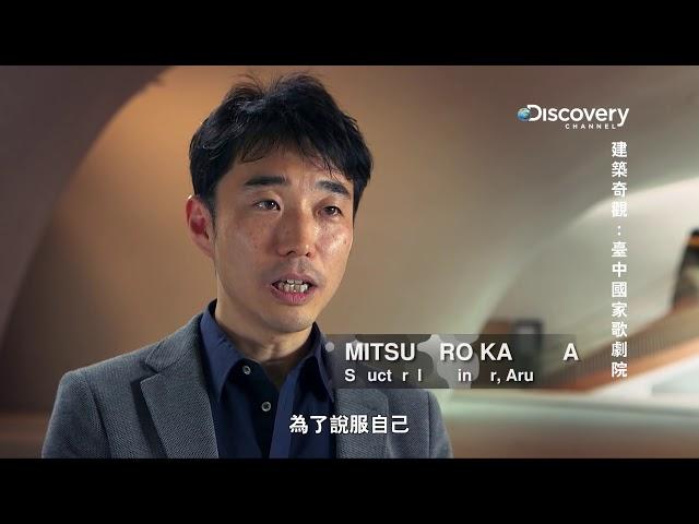 Discovery《建築奇觀:台中國家歌劇院》10分鐘特別版