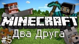 Minecraft: Два Друга Играют в MineCraft Часть 5 [ХРАМ В ДЖУНГЛЯХ](СЕРИИ ВЫХОДЯТ ЧАЩЕ, КОГДА ПОД ВИДЕО УЙМА ЛАЙКОВ! Если вам понравилось , не забудьте рассказать о видео друзь..., 2012-10-22T05:29:56.000Z)
