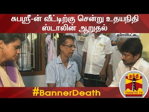 #BannerDeath #Subhasree #UdhayanidhiStalin  சென்னை குரோம்பேட்டையில் உள்ள சுபஸ்ரீ-ன் வீட்டிற்கு சென்று திமுக இளைஞரணி தலைவர் உதயநிதி ஸ்டாலின் ஆறுதல் தெரிவித்தார்  Uploaded on 17/09/2019 :   Thanthi TV is a News Channel in Tamil Language, based in Chennai, catering to Tamil community spread around the world.  We are available on all DTH platforms in Indian Region. Our official web site is http://www.thanthitv.com/ and available as mobile applications in Play store and i Store.   The brand Thanthi has a rich tradition in Tamil community. Dina Thanthi is a reputed daily Tamil newspaper in Tamil society. Founded by S. P. Adithanar, a lawyer trained in Britain and practiced in Singapore, with its first edition from Madurai in 1942.  So catch all the live action @ Thanthi TV and write your views to feedback@dttv.in.  Catch us LIVE @ http://www.thanthitv.com/ Follow us on - Facebook @ https://www.facebook.com/ThanthiTV Follow us on - Twitter @ https://twitter.com/thanthitv