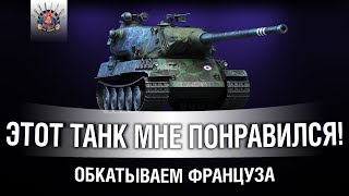 AMX M4 51 - А ОН НЕПЛОХ!