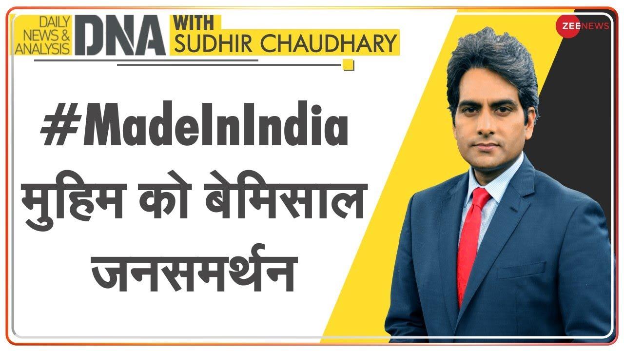 DNA: #MadeInIndia मुहिम को बेमिसाल जनसमर्थन | Sudhir Chaudhary | Made In India | Analysis