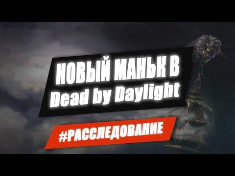 Кто новый маньяк в Dead by Daylight [ 2019 | DBD | ДБД | Расследование ]