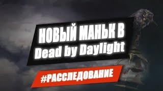 Кто новый маньяк в Dead by Daylight [ 2019   DBD   ДБД   Расследование ]