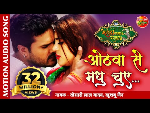ओठवा से मधु चुए #Khesari Lal Yadav | Mehandi Laga Ke Rakhna 3 | Superhit Bhojpuri Movie Song 2020