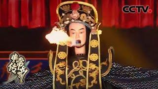 《非常传奇》 20210101  CCTV中文国际 - YouTube