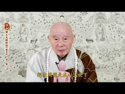 淨空法師:【善阿彌陀佛,惡也是阿彌陀佛,全修平等覺】