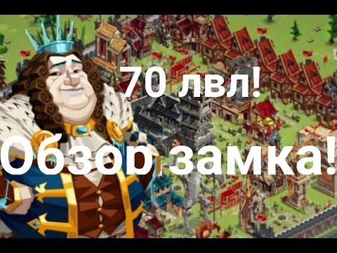 Empire four Kingdoms - 70 лвл (обзор замка)
