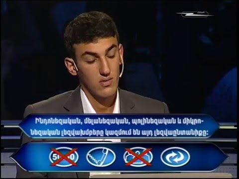 Кто хочет стать миллионером в Армении!!!часть 2 из 3