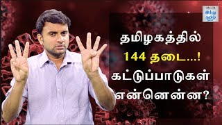 section-144-in-tamilnadu-important-points-to-know-hindu-tamil-thisai