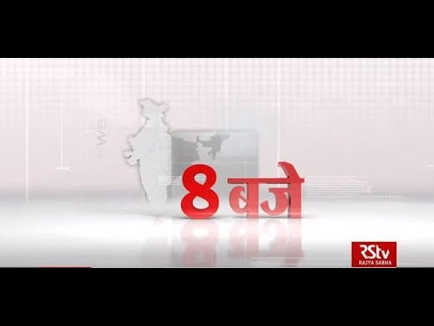 Hindi News Bulletin | हिंदी समाचार बुलेटिन - 25 May, 2020 (8 pm)