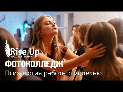 Психология в работе с моделью работа для девушек в досуге нижний новгород